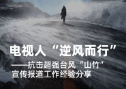 """电视人""""逆风而行""""——抗击超强台风""""山竹""""宣传报道工作经验分享"""