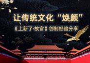 """让传统文化""""焕颜"""" 《上新了·故宫》创制经验分享"""