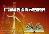 广播电视设施司法解释