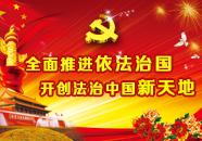 全面推进依法治国、开创法治中国新天地
