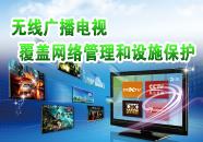 无线广播电视覆盖网络管理和设施保护