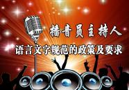 播音员主持人语言文字规范的政策及要求