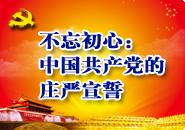 不忘初心 中国共产党的庄严宣誓