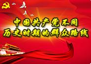中国共产党不同历史时期的群众路线
