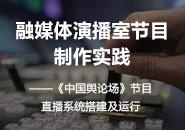 融媒体演播室节目制作实践——《中国舆论场》节目直播系统搭建及运行