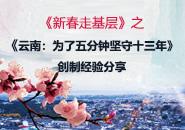 《新春走基层》之《云南:为了五分钟坚守十三年》创制经验分享