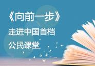 《向前一步》 走进中国首档公民课堂