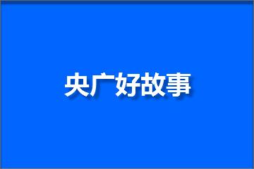 央广好故事