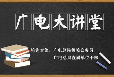 """""""广电大讲堂""""专题网络培训"""