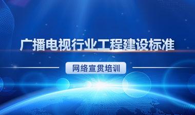 广播电视行业工程建设标准网络宣贯培训