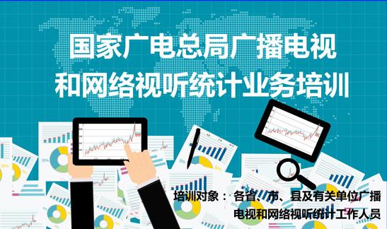 国家广电总局广播电视和网络视听统计业务培训
