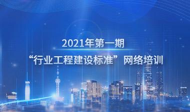 """2021年第一期""""行业工程建设标准""""网络培训"""