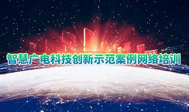 智慧广电科技创新示范案例网络专题培训